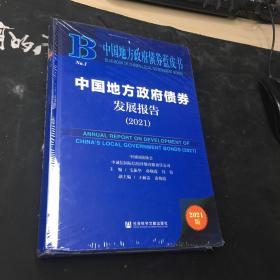 中国地方政府债券蓝皮书:中国地方政府债券发展报告(2021)