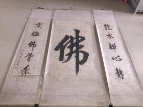 左印生书法:大中堂
