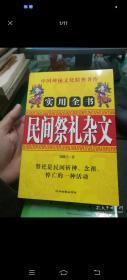 《民间祭礼杂文》刘继丰著中州古籍出版社32开432页