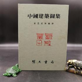 绝版特惠·台湾明文书局版 梁思成 编《中国建筑图集》(16开精装)