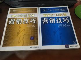 银行公司业务营销技巧+银行个人业务营销技巧【2本】
