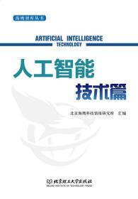 海鹰智库丛书——人工智能技术篇