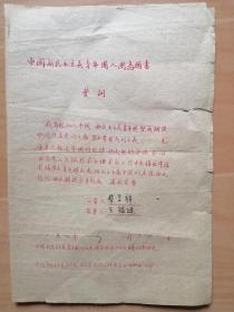 中国新民主主义青年团入团志愿书(1951年5月17曰,宣誓人蔡吉祥,监誓人王豫毪)