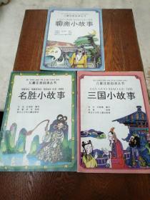 儿童注音自读丛书:聊斋小故事、三国小故事、名胜小故事(3本)