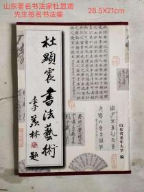 山东著名书法家《杜显震书法艺术》签名本