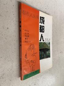 成都人(都市人丛书)