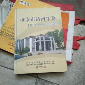 淮安市清河区年鉴. 2013