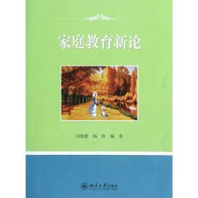 正版二手 家庭教育新论 闫旭蕾 杨萍 北京大学出版社 9787301201039
