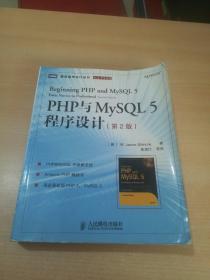 PHP与MySQL 5程序设计(第2版)