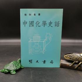 绝版特惠·台湾明文书局版  曹元宇 编《中國化學史話》(锁线胶订)