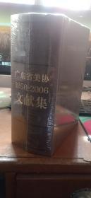 广东省美协1956~2006文献集- 精装 特厚册-未拆封