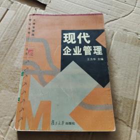 现代企业管理——大学管理类教材丛书