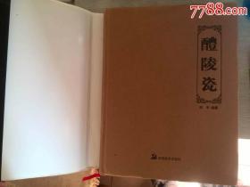 醴陵窑最新图册,湖南大学田申的力作,收藏醴陵釉下五彩瓷必备-102052