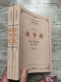 战争论:全三卷