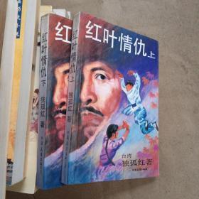 武侠:红叶情仇(全二册)