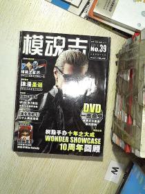 模魂志    2009 12