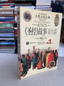 圣经故事(新约篇)(全彩图本-人类文化正典)无光碟