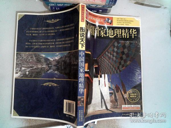 图说天下:中国国家地理精华