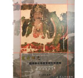慈云祥光——赣州慈云寺塔发现北宋遗物
