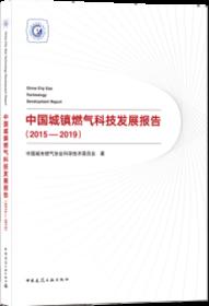 中国城镇燃气科技发展报告(2015-2019) 9787112259977 中国城市燃气协会科学技术委员会 中国建筑工业出版社
