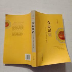 食说新语--中国饮食烹饪探源
