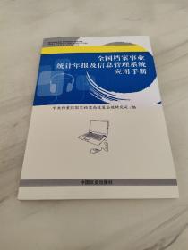 全国档案事业统计年报及信息管理系统应用手册