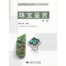正版二手 珠宝鉴赏(第二版) 廖宗延 中国地质大学出版社 9787562524816