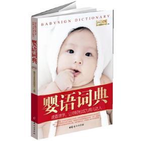 正版二手 婴语词典 伊利母婴营养研究中心 中国妇女出版社 9787512703520