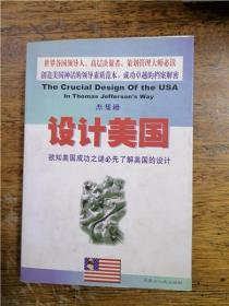 杰斐逊设计美国