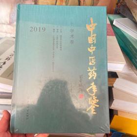 中国中医药年鉴(学术卷)2019