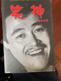 笑神:赵本山传 一版一印sbg1 上2