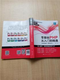 零基础PHP从入门到精通