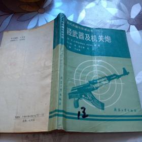 轻武器与机关炮(注:版权页和封面粘连在一起)