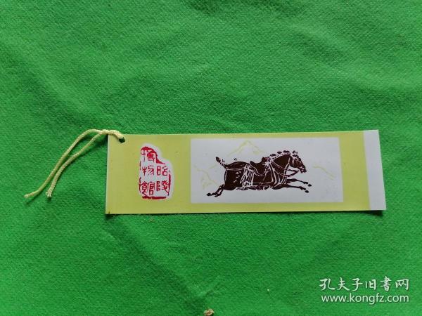 塑料书签(昭陵博物馆)