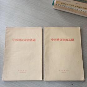 中医辨证论治基础(上下)