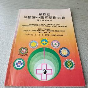 第四届亚细安中医药学术大会 论文摘要专辑