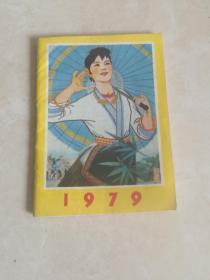 1979年农历(北京市日历厂印刷)