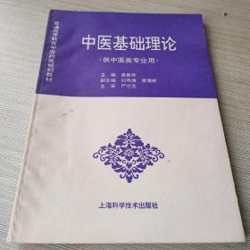 中医基础理论(供中医类专业用)