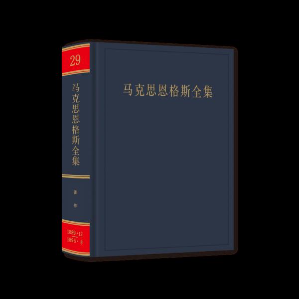 马克思恩格斯全集(第2版) (第29卷)