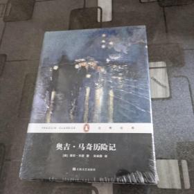 企鹅经典:奥吉·马奇历险记(精装)