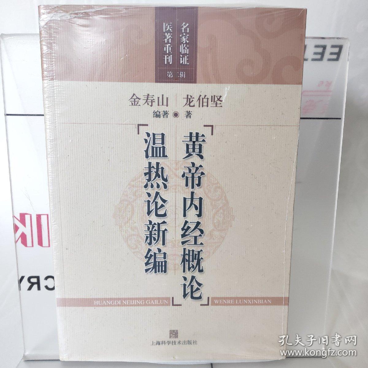 黄帝内经概论·温热论新编