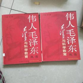 伟人毛泽东丛书-毛泽东与科学教育(上下)