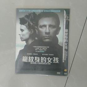 DVD光盘,龙纹身的女孩