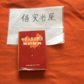 中华人民共和国知识辞典