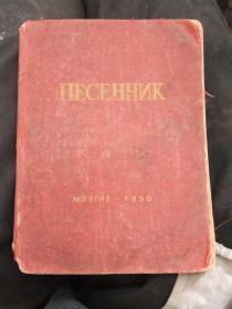 ПЕCЕННИК(俄文原版)
