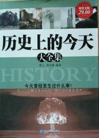 《历史上的今天》(大全集)