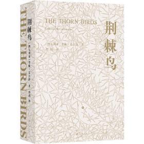 荆棘鸟(禁爱小说经典 澳大利亚史诗爱情 译文全面修订)