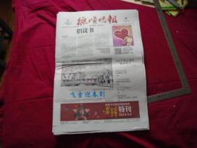 辽沈晚报2014年3月5日纪念雷锋特刊、32版面全