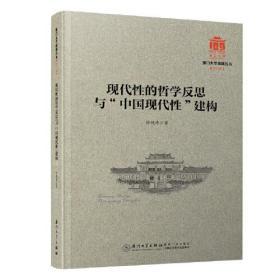 现代性的哲学反思与中国现代性建构厦门大学南强丛书第7辑