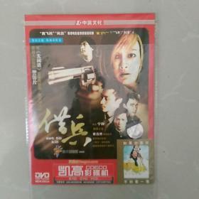 DVD,借兵